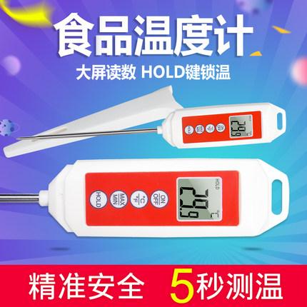 油温烘焙商用水温计厨房食品温度计烘焙测水温奶温高精度油温油炸