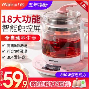 万锐养生壶全自动烧水玻璃多功能电热花茶壶家用煮茶器办公室小型