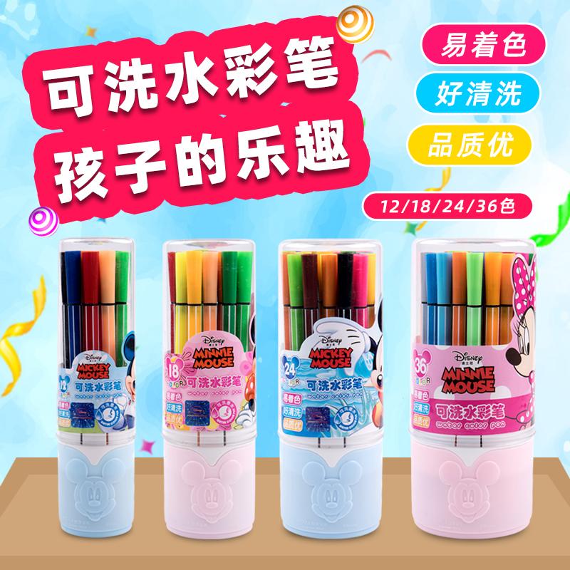 迪士尼水彩笔套装儿童幼儿园小学生用24色18色36色可水洗无毒绘画笔美术绘画手绘宝宝12色专业颜色涂鸦彩色笔