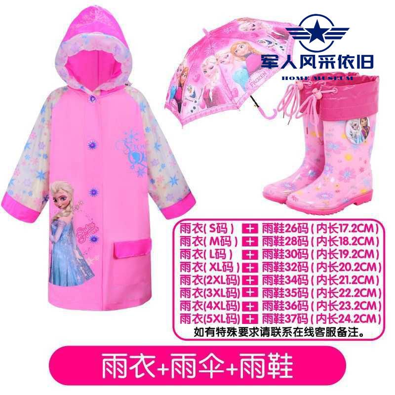 小童斗篷式幼儿园全身儿童爱莎公主雨衣男童女童雨鞋雨伞透明防水