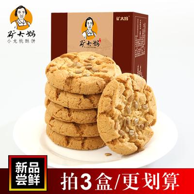 矿大妈特产黑芝麻桃酥饼干老式传统糕点心休闲零食品小吃