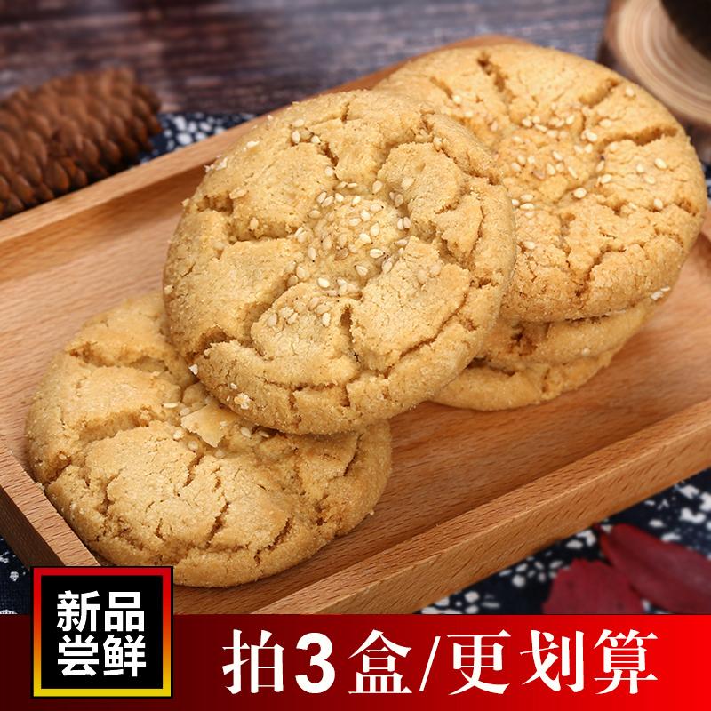 矿大妈核桃酥饼干传统糕点休闲手工零食品小吃