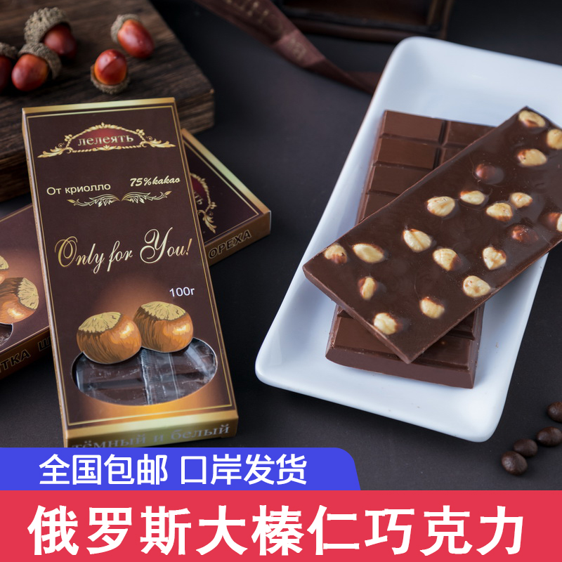 Package mail Russian imported whole hazelnut chocolate cocoa sandwich nut snack gift for Valentine