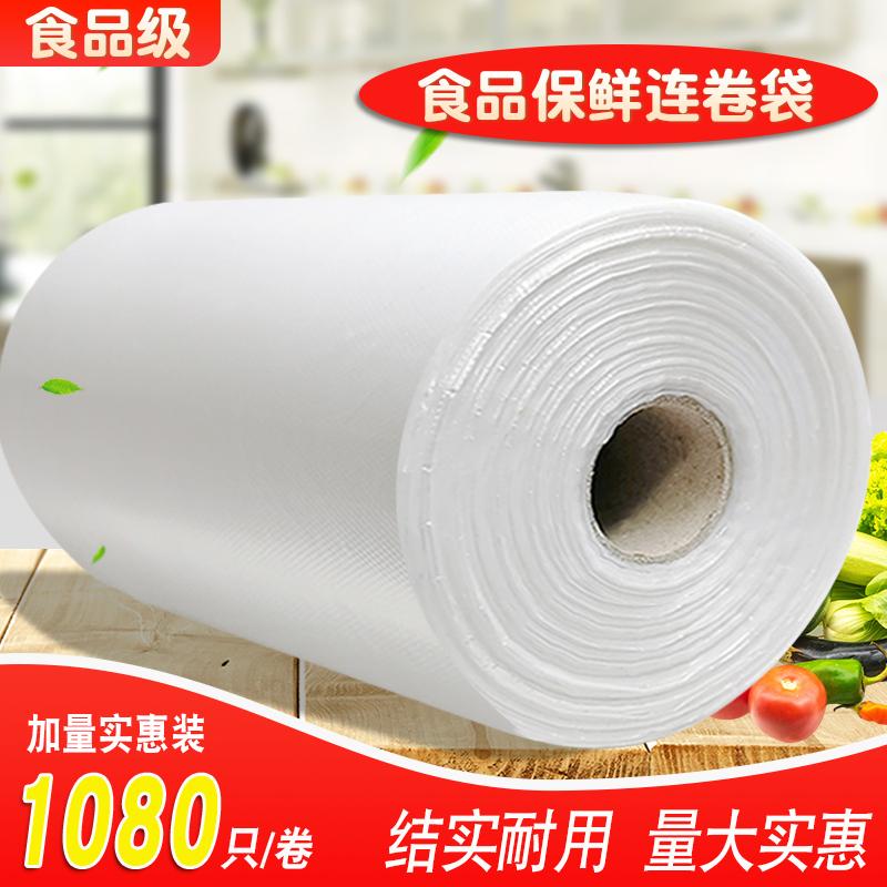 保鲜袋家用经济装大号加厚食品袋小号超市专用连卷袋食品级塑料袋