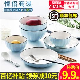【百亿补贴定制】碗碟套装家用日式餐具创意个性陶瓷碗盘碗筷组合图片