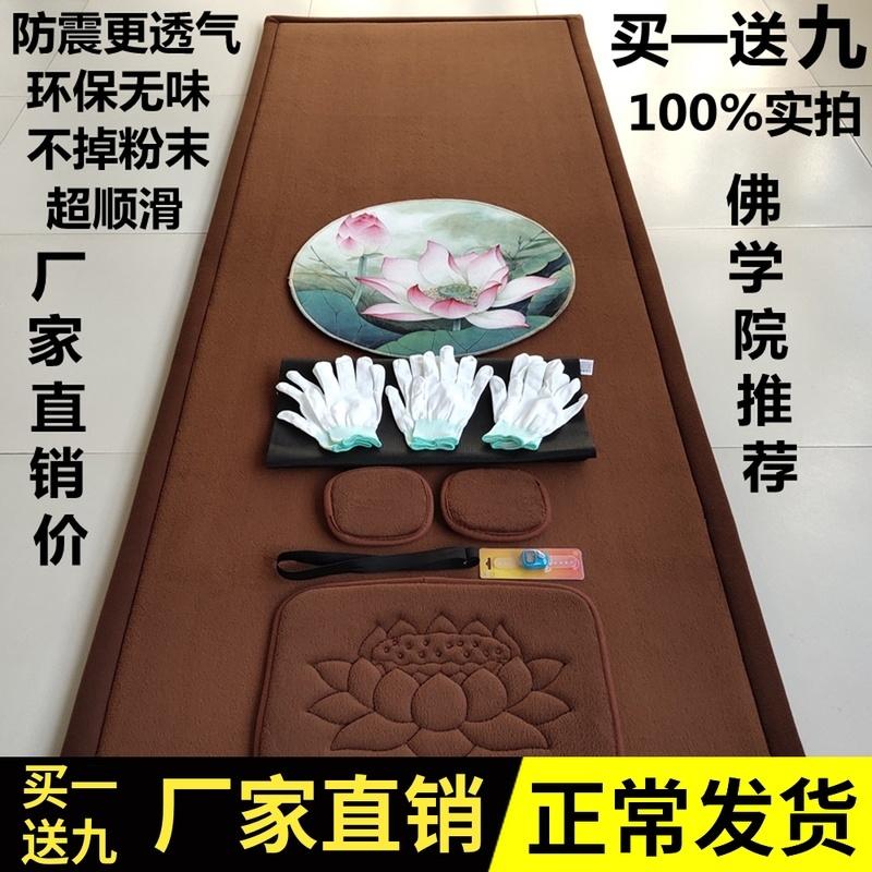 Подушки для медитации Артикул 615791408216