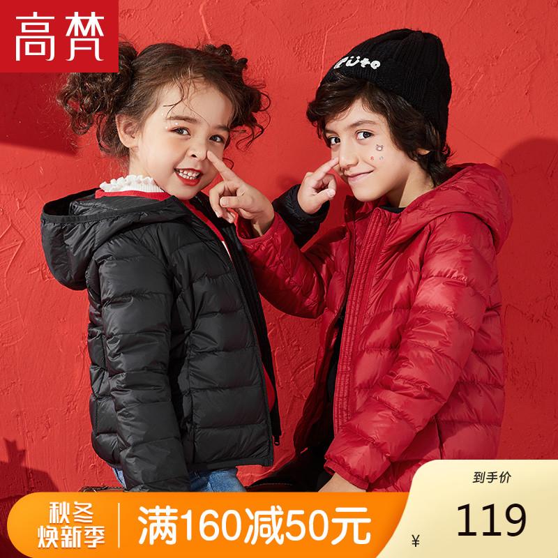 高梵2019羽絨服秋冬反季兒童輕薄羽絨服寶寶男童女童正品洋氣童裝