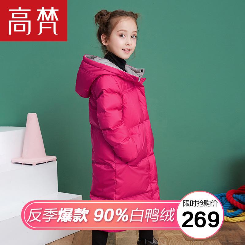 高梵儿童长款羽绒服女童冬季加厚中大童洋气反季清仓处理正品童装