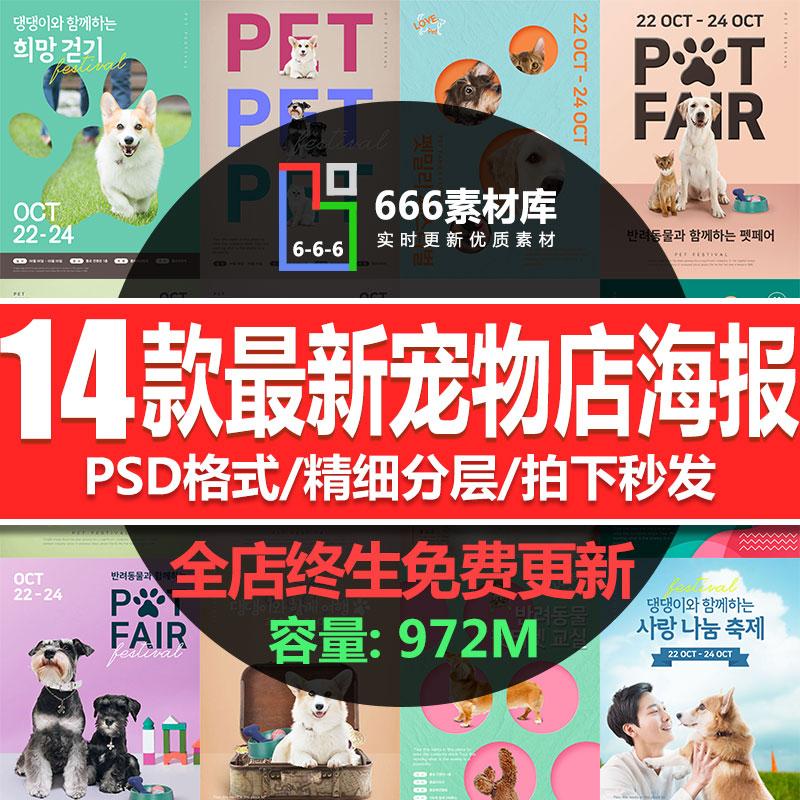 創意可愛萌寵物店寄養糧食狗貓生日海報柯基金毛掛畫設計素材K170