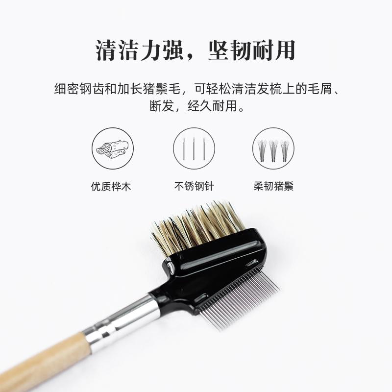 梳子清洁刷毛发清洁器清洁抓睫毛梳眉毛刷化妆刷美妆工具