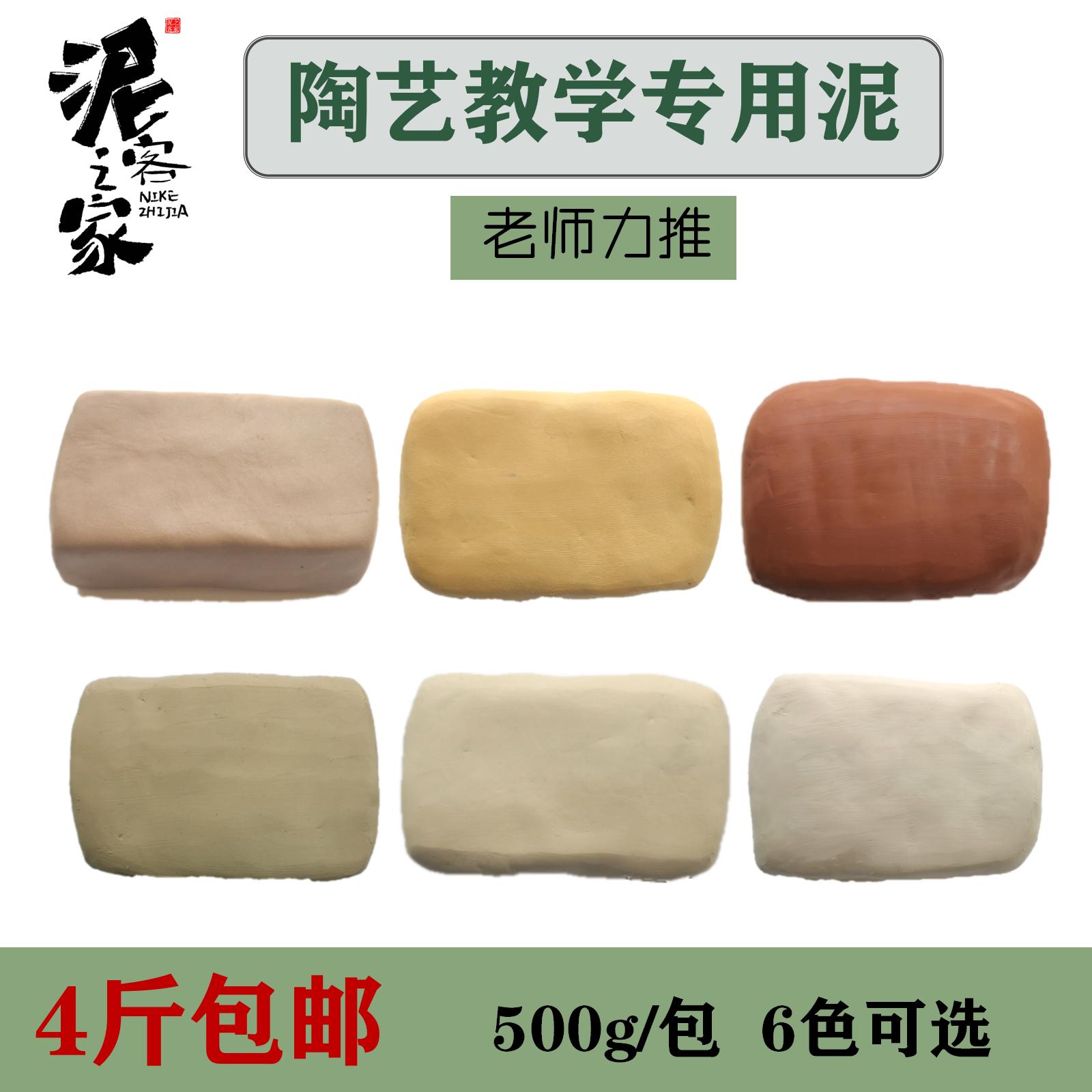 陶艺 diy学生儿童软陶泥高白泥手工制作免烧雕塑泥带工具500g袋装