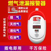 家用燃气报警器天然气报警器煤气报警器燃气泄露报警器漏气报警器
