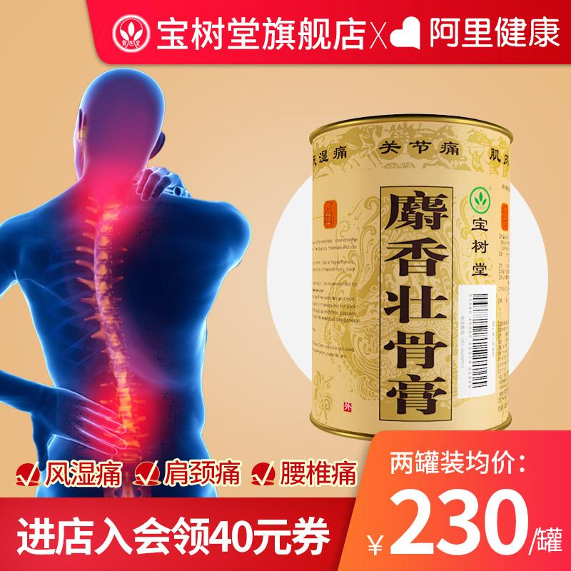 宝樹堂ムスク壮骨膏を貼ってリウマチ腰痛を貼ります。