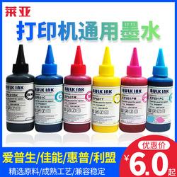 6色打印机墨水 适用通用佳能惠普爱普生 hp803 680墨盒4四色彩色mp288 2132 r330 mg2580s喷墨填充802 非原装