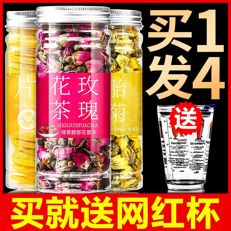 柠檬片泡茶干片蜂蜜泡水喝菊花胎菊玫瑰组合水果花茶包茶叶非冻干