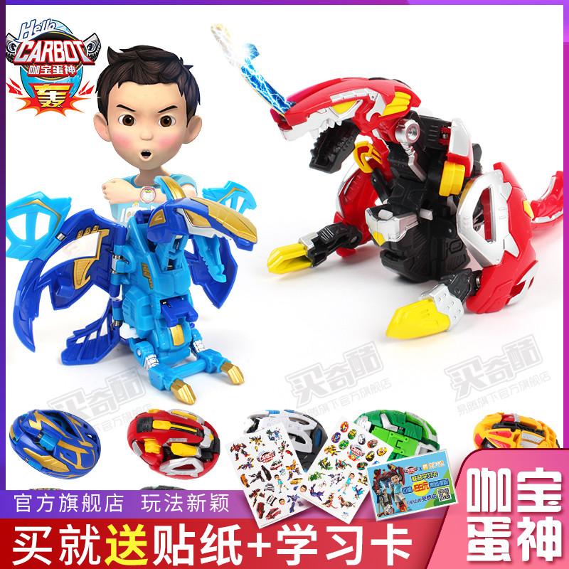 买奇酷咖宝蛋神车神手表魔方特提拉轰恐龙变形蛋卡哈伽宝男孩玩具