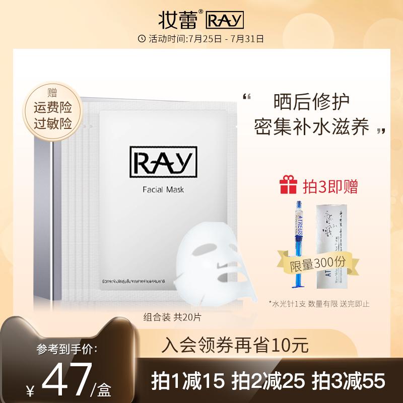 妆蕾RAY银色面膜2盒进口滋润补水保湿收缩毛孔官方旗舰店正品