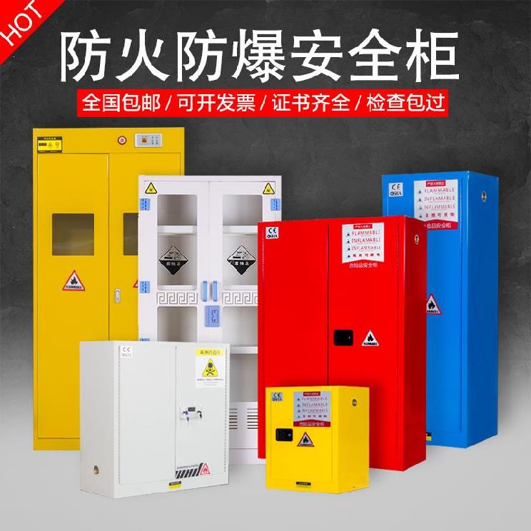 Safety cabinet, storage cabinet, alcohol and drugs cabinet, anti leakage hazardous waste, oxygen small explosion-proof cabinet, anti-corrosion container cabinet