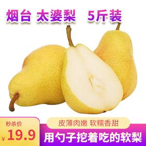烟台太婆梨软梨茄梨红啤梨大头雪梨当季水果5斤整箱特产新鲜梨子