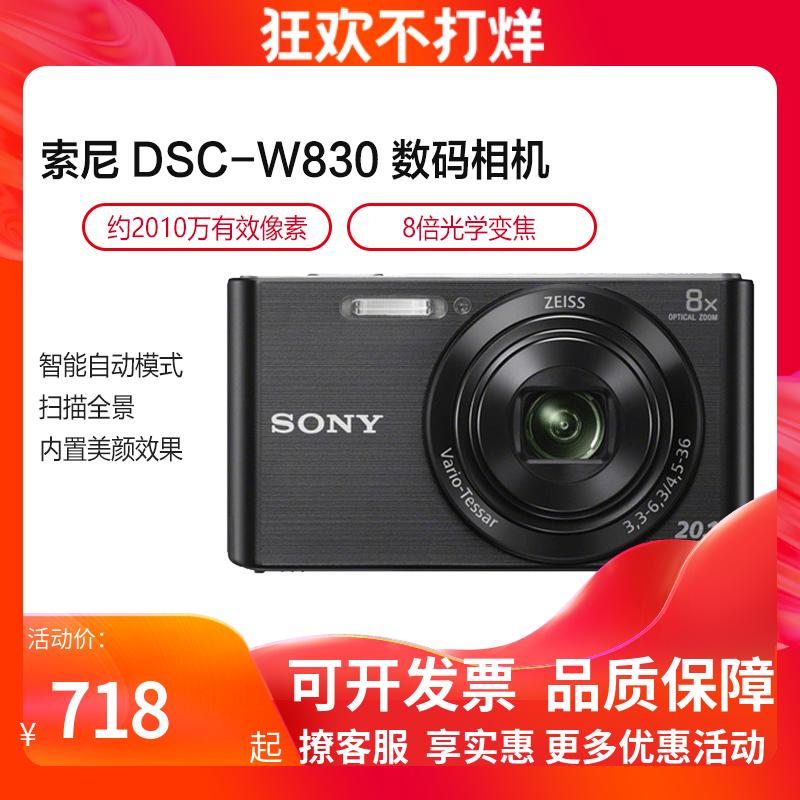 行货正品 Sony/索尼 DSC-W830 数码照相机家用卡片机公司礼品奖品