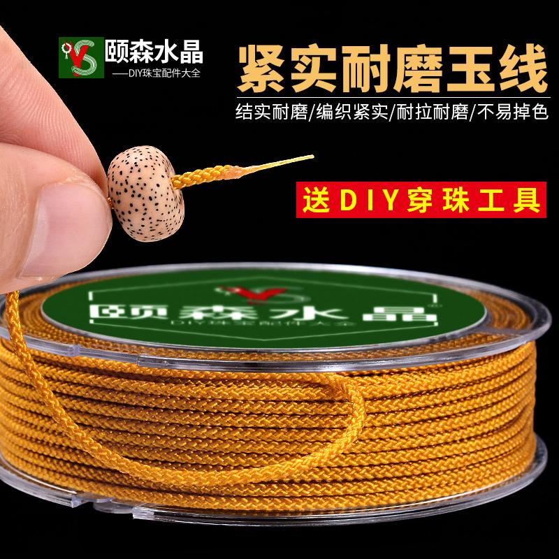 编织线文玩线绳手串绳子玉线穿珠子的线水晶手链编织绳手串编织线 Изображение 1