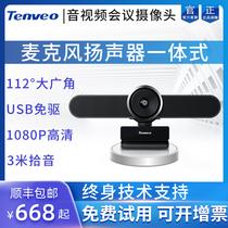 腾为视频会议一体机麦克风扬声器1080P高清摄像头usb免驱智能降噪远程会议网络直播企业培训远程会议教育直播
