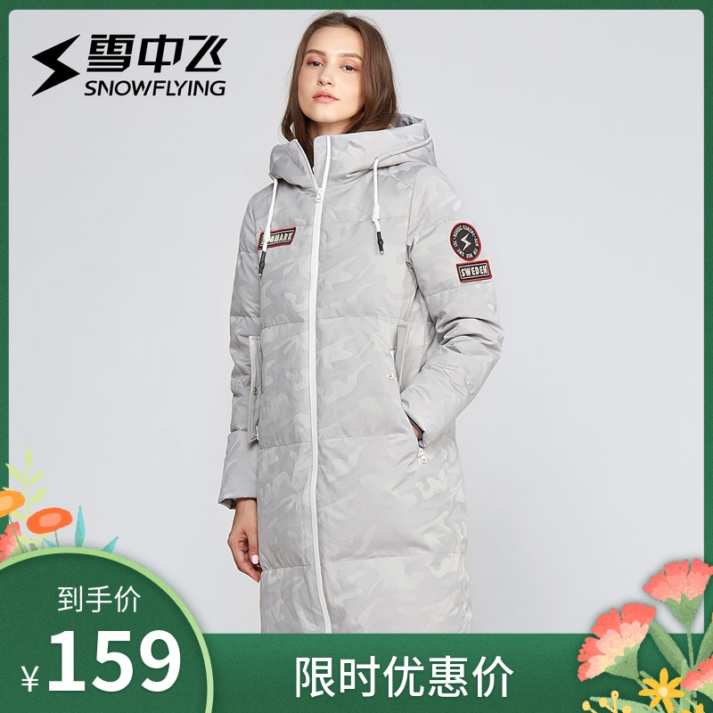 (Broken code clearance) Snowfall down jacket warm external tide