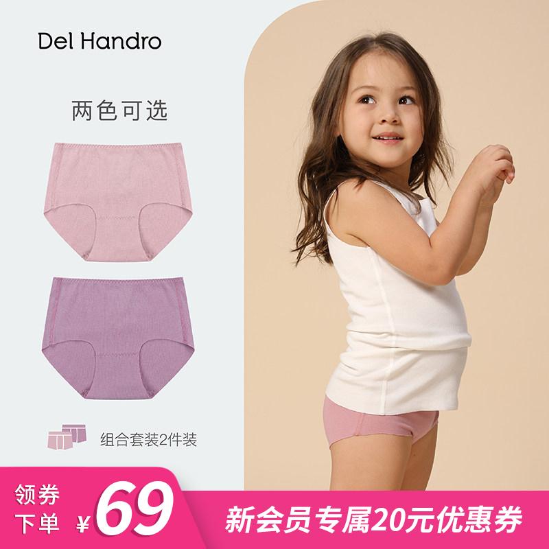 胡可dh女童短裤纯棉莫代尔儿童内裤券后89.00元