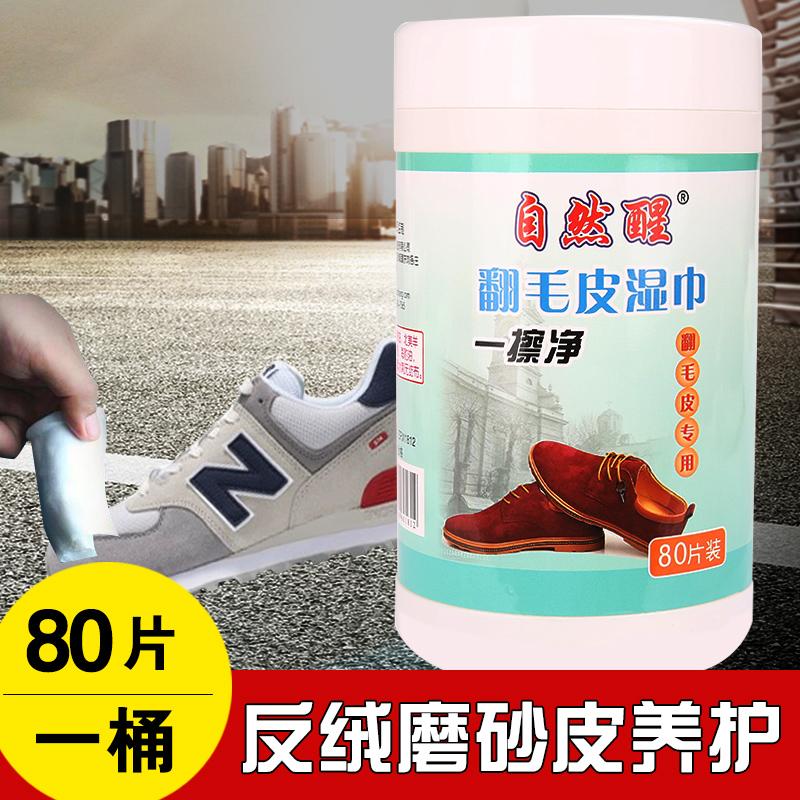 自然醒翻毛皮鞋清洁护理湿巾80片桶装磨砂鞋绒毛雪地靴擦鞋湿巾纸
