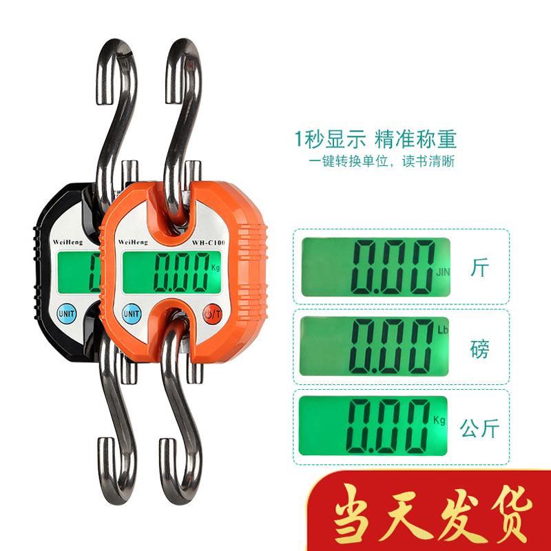 电子吊秤150kg手提家用小型高精度弹簧快递便携手持挂钩挂称手秤