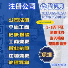 代辦理個體戶營業執照深圳公司注冊注銷工商企業遷入代理記賬報稅