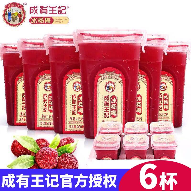 贵州成有王记网红冰杨梅380ml*6瓶冰镇酸梅汤果蔬汁冰杨梅汁饮料