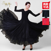 Dance Modern dance skirt new Waltz dress female costume dance suit match skirt national Dance Ballroom
