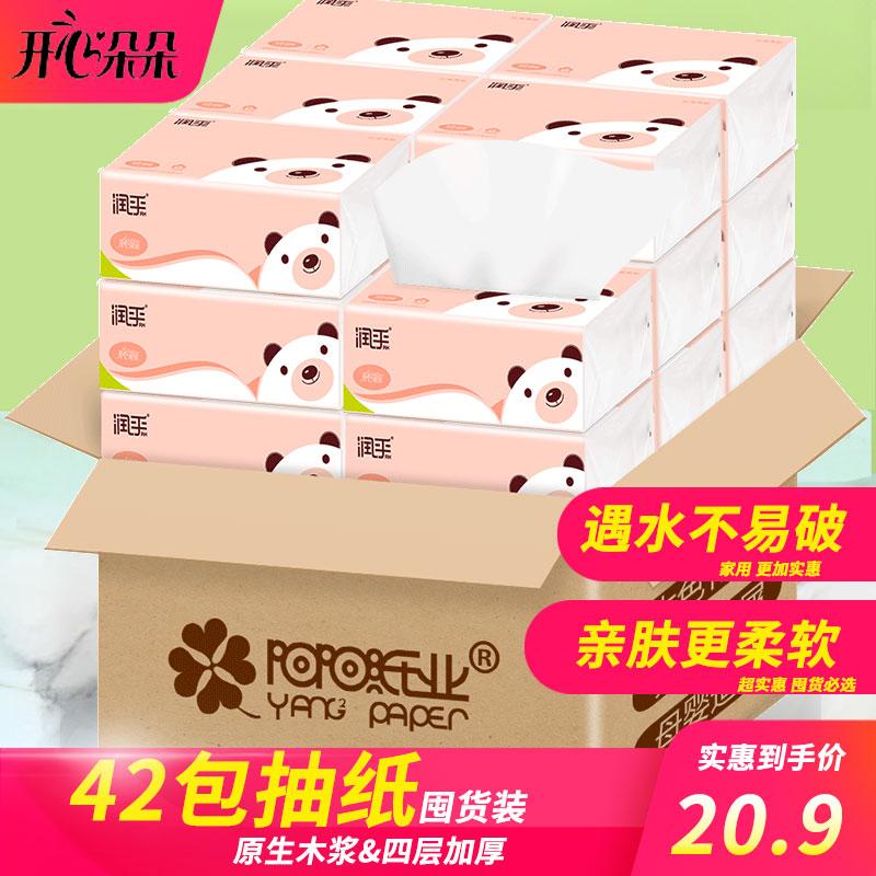 原木纸巾抽纸整箱家用实惠装餐巾纸婴儿卫生纸批发42包纸抽面巾纸
