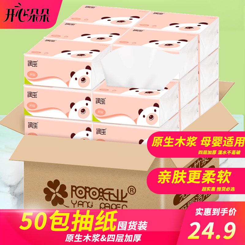 纸巾抽纸50包整箱木浆餐巾纸抽纸整箱批发卫生纸小包家用抽纸