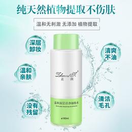 溫和清潔卸妝水160ml