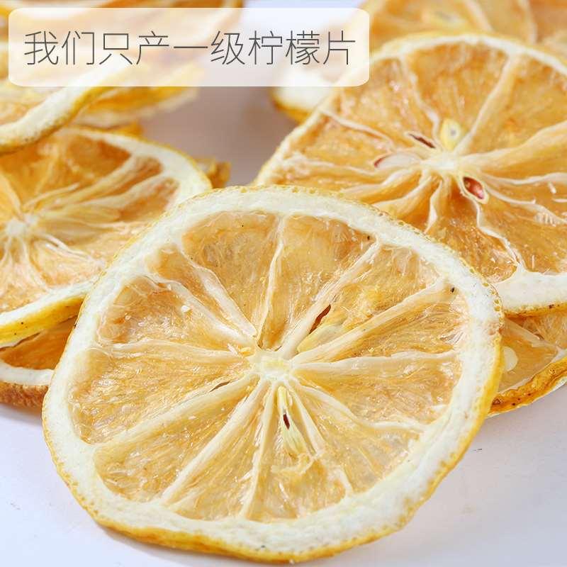 安岳直发柠檬片泡茶散装200g干干片12.50元包邮