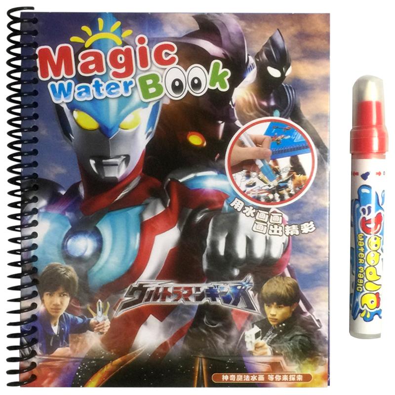 儿童神奇水画本宝宝涂色填色书本幼儿园魔法涂水画册反复涂鸦本,可领取1元天猫优惠券