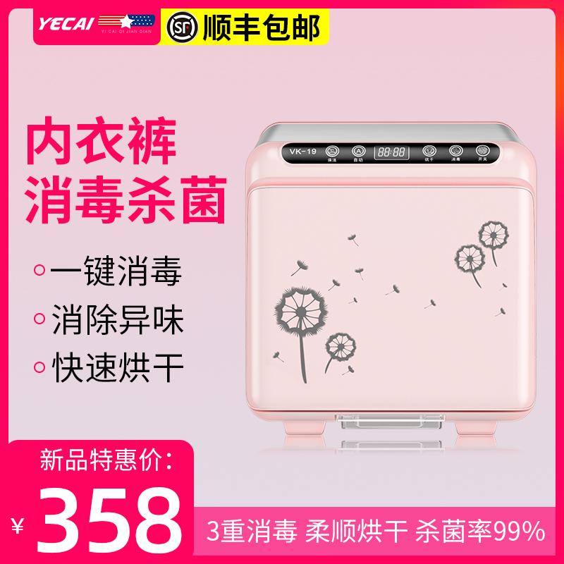 内衣内裤消毒机家用小型衣物烘干机臭氧紫外线消毒盒箱手机消毒器