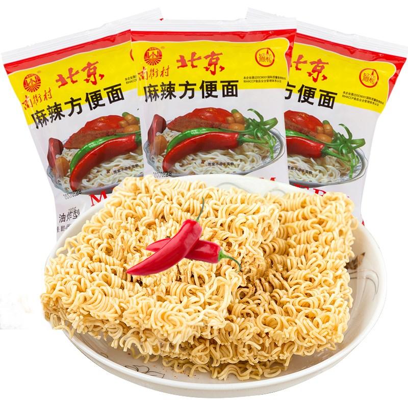 老北京方面干吃整箱南街村干脆面券后9.90元