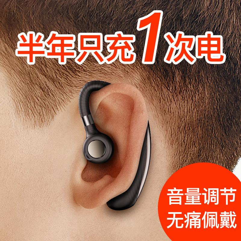 无线蓝牙耳机单耳大容量超长待机续航运动挂耳式开车降噪安卓通用满199.00元可用100元优惠券