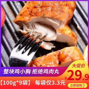 【共9袋纯肉】即食鸡胸肉健身鸡胸肉鸡肉代餐高蛋白低脂开袋 夏初