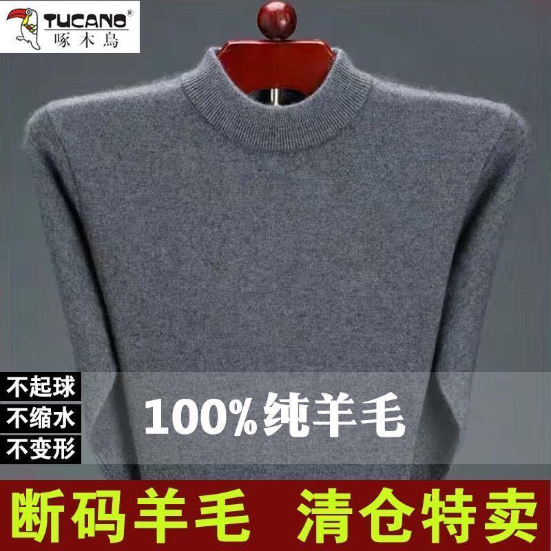 啄木鸟男士毛衣羊毛衫加厚保暖羊毛衫