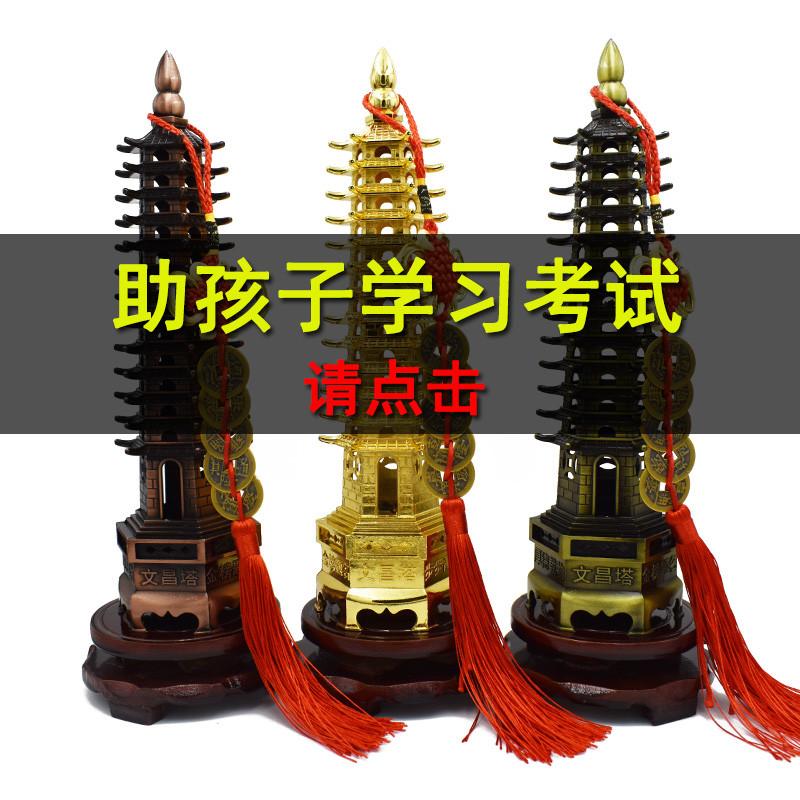 Статуэтки башни Вэньчан Артикул 624918255024