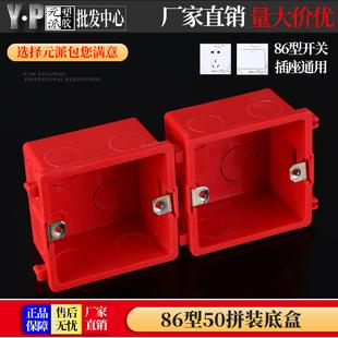 十只装 开关盒底盒 86型开关插座pvc阻燃盒通用接线盒暗盒家用拼装