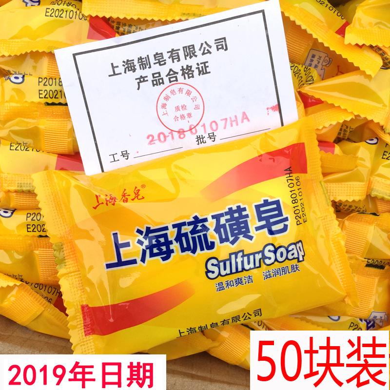 硫磺皂50块*85g上海硫磺皂天然硫磺皂抑菌除螨上海硫磺皂正品