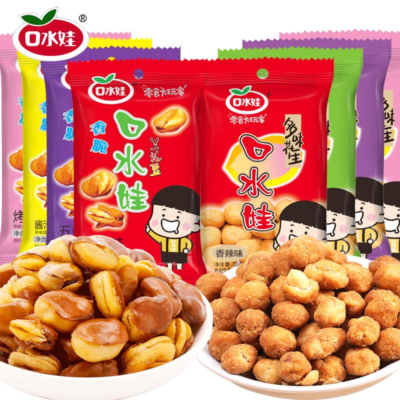 口水娃兰花豆多味花生30g*20袋五香辣烤牛肉豌蚕豆类制品炒货零食