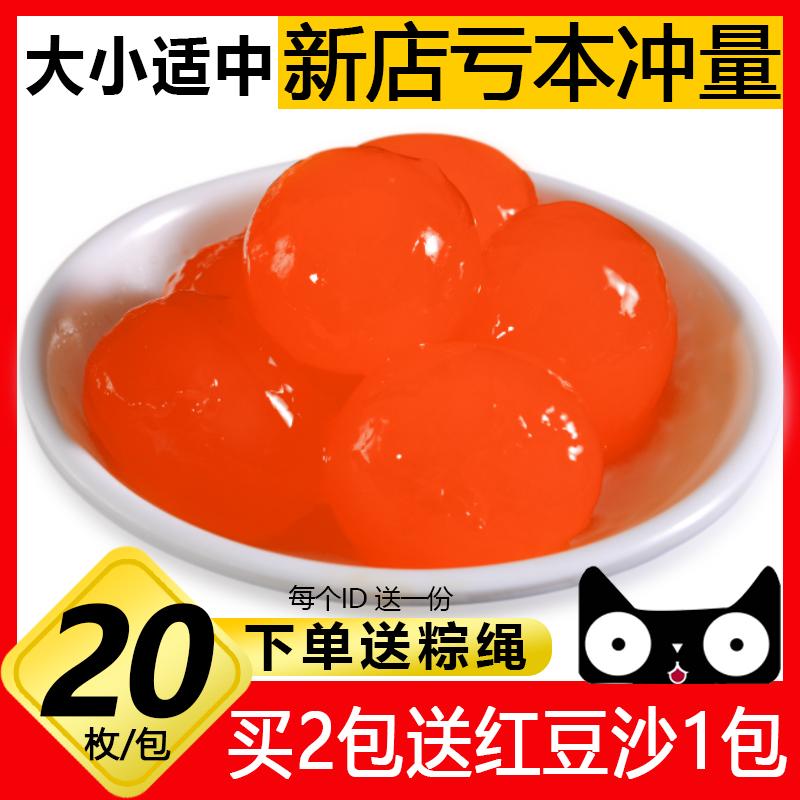 咸鸭蛋黄红心大蛋黄端午粽子生原料