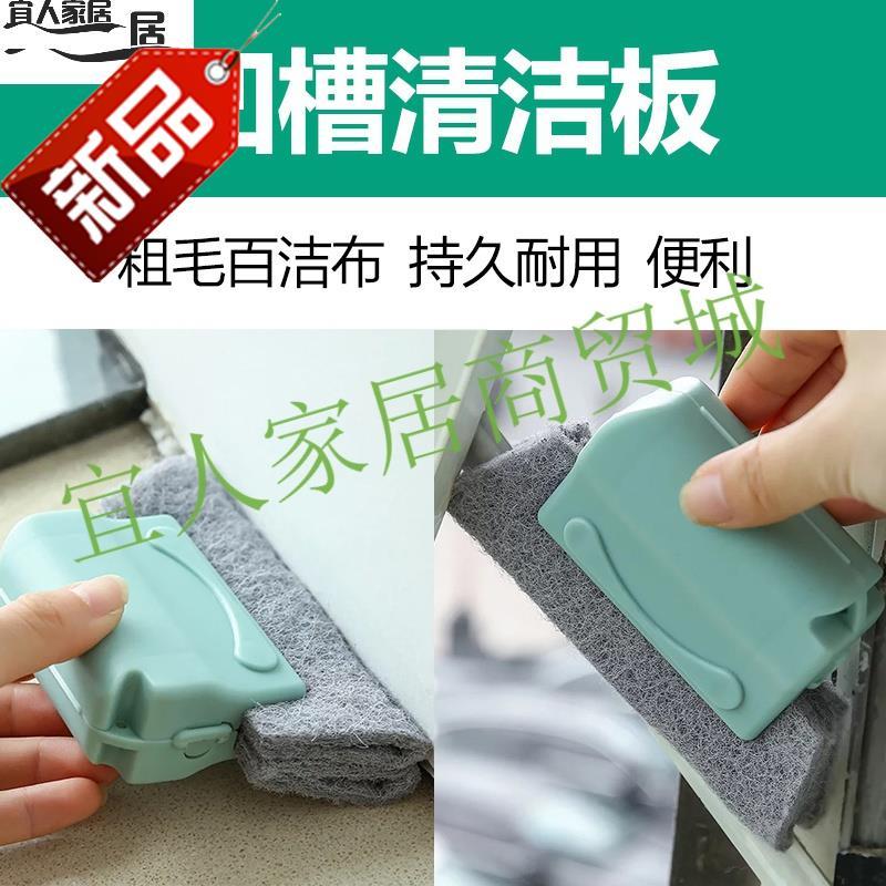清扫◆定制◆推拉门多功能玻璃工具装修清器用品卫生间死角大扫除