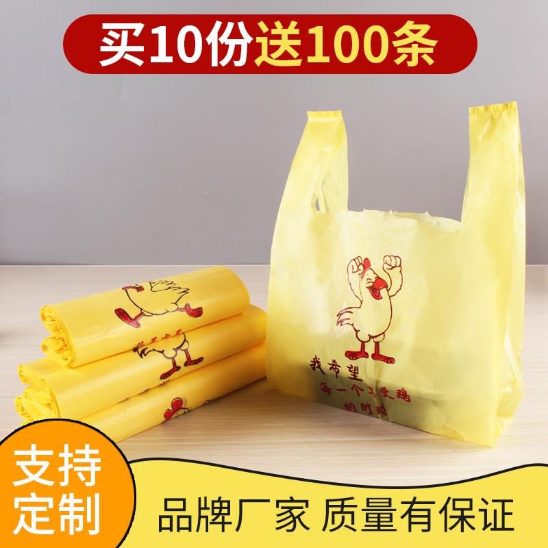 外卖打包袋大吉大利今晚吃鸡背心袋食品包装袋一次性塑料袋快餐